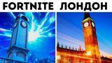 8 локаций в «Fortnite», которые неожиданно оказались реальными