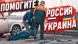 Помогите избавиться от трупа - РОССИЯ vs УКРАИНА / Социальный эксперимент / feat Max Rydada