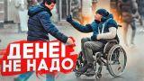 Никто не помог инвалиду? Бездушные люди / Реакция прохожих