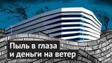 Год после ЧМ, Калининград: мёртвые деревья и убитая плитка