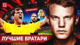 ТОП 10 лучших ГОЛКИПЕРОВ в истории футбола