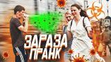 Зараженный человек чихает в лицо прохожим / Борис пранк feat Вджобыватели
