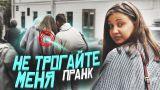 ПОДСТАВА - Трехрукий турист трогает прохожих пранк / реакция на мои выходки vjobivay prank
