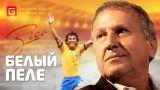 ЗИКО. Душа бразильского футбола...