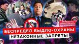 БЕСПРЕДЕЛ БЫДЛО-ОХРАННИКОВ / ЗАПРЕТ НА СЪЕМКУ В ТЦ и АВТОСАЛОНАХ