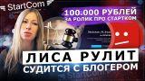 ЛИСА И СТАРТКОМ / В СУД НА БЛОГЕРА ЗА РАЗОБЛАЧЕНИЕ