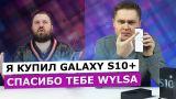 WYLSACOM СПАСИБО! КУПИЛ SAMSUNG GALAXY S10+ и ВЫКИНУЛ АЙФОН!