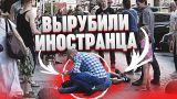 Расисты напали на иностранца / социальный эксперимент feat Энтони и Борис Пранкс / Бутылка
