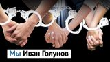 Дело Ивана Голунова: ментовской беспредел против каждого из нас