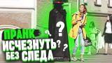 Человек - невидимка пранк / реакция людей на дикий фокус feat Тима Мацони