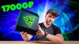 Коробка Razer за 17тыс. рублей !!!