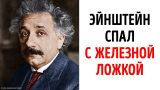 6 странностей Эйнштейна, возможно, повлиявших на его гениальность