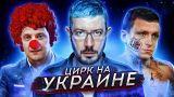 В жопу власть // Цирк на Украине // Кокорин и Мамаев воспитывают заключенных (:::Пилот:::)