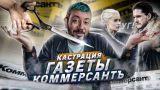 Кастрация газеты Коммерсантъ // Почему диктаторы любят Вотсап // ВИЧ - это отмывание бабла