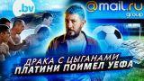 Мишель Платини поимел УЕФА // С цыганами шутки плохи // Майл.ру поспорили с Билайн