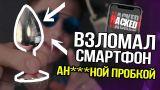 Как взломать смартфон АНАЛЬНОЙ ПРОБКОЙ