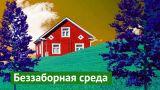 Тампере: безупречная жилая застройка