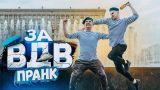 Заплатил 5000 рублей за бутылку об голову / За ВДВ пранк feat Тима Мацони