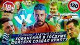 Хованский стал помощником депутата // Убер доставляет еду дронами // Криптовалюта Фейсбука - Либра