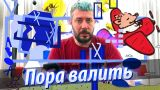 Валим из России // Протесты в Москве // Логотип Хованского // Падение рубля