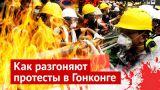 Репортаж из пекла: протесты в Гонконге