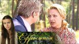 Ефросинья. 171 серия (2010) Мелодрама @ Русские сериалы