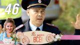Рая знает всё. 46 серия (2019) Мелодрама, детектив, комедия @ Русские сериалы