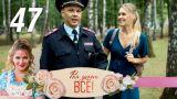 Рая знает всё. 47 серия (2019) Мелодрама, детектив, комедия @ Русские сериалы