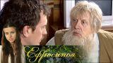 Ефросинья. 156 серия (2010) Мелодрама @ Русские сериалы
