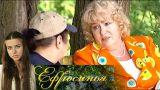 Ефросинья. 159 серия (2010) Мелодрама @ Русские сериалы