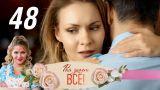 Рая знает всё. 48 серия (2019) Мелодрама, детектив, комедия @ Русские сериалы