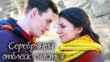 Серебряный отблеск счастья (Фильм 2019) Мелодрама @ Русские сериалы