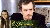 Ефросинья. 167 серия (2010) Мелодрама @ Русские сериалы