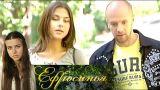 Ефросинья. 168 серия (2010) Мелодрама @ Русские сериалы