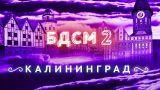 Прогулка с мэром Калининграда | Он вам не Кёнигсберг!