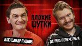 ПЛОХИЕ ШУТКИ #4: Александр Гудков