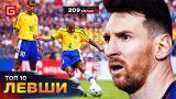 10 лучших ЛЕВШЕЙ в истории футбола
