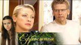 Ефросинья. 202 серия (2010) Мелодрама @ Русские сериалы