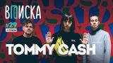 Вписка и Tommy Cash — про SKIBIDI, драку в Казани и концерт с Pharaoh для 50 человек