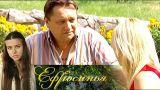 Ефросинья. 220 серия (2010) Мелодрама @ Русские сериалы