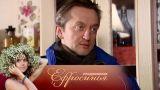 Ефросинья. 2 сезон 28 серия (2011) Мелодрама @ Русские сериалы