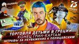 В Греции торгуют детьми // Запрет на лотерею грин-карт // Штрафы за неуважение к полицейским