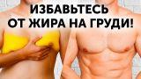 10+ лучших упражнений, чтобы избавиться от жира на груди