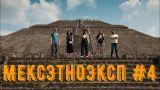 МексЭтноЭксп: День 4. Пирамиды и пещера