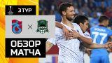 24.10.2019 Трабзонспор - Краснодар - 0:2. Обзор матча