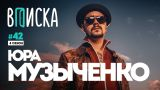 Вписка и Юра Музыченко (The Hatters) — кавер на Face, ответ хейтерам, дисс на русский рок