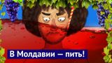 Винный туризм в Молдавии: что нужно знать