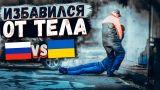 ВЫКИНУЛ ТЕЛО ЗА ДЕНЬГИ - Россия VS Украина feat Max Rudada Социальный эксперимент