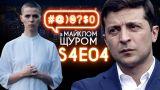 Зеленський, ботоферми, Слуга народу, СТАСІК, Вакарчук: #@)₴?$0 з Майклом Щуром #4