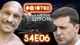 Формула Штайнмаєра, Зеленський, Трамп, Кива, Том Круз, Лукашенко: #@)₴?$0 з Майклом Щуром #6